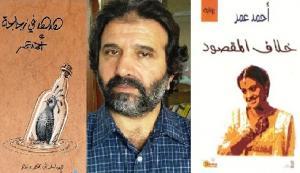 الكاتب أحمد عمر