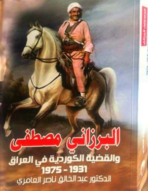 غلاف كتاب البرزاني مصطفى