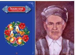 صادق بهاء الدين  وغرلاف كتابه الفولكلور الكوردي