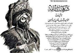 شرف خان البدليسي
